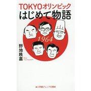 TOKYOオリンピックはじめて物語(小学館ジュニア文庫) [新書]