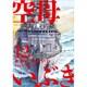 空母いぶき<12>(ビッグ コミックス) [コミック]