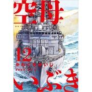 空母いぶき 12(ビッグコミックス) [コミック]