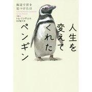 人生を変えてくれたペンギン―海辺で君を見つけた日(ハーパーBOOKS) [文庫]