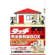 タッチ完全復刻版BOX 1 [ムック・その他]