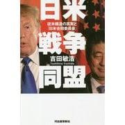 日米戦争同盟―従米構造の真実と「日米合同委員会」 [単行本]
