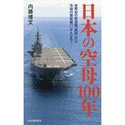 日本の空母100年―世界初の新造艦「鳳翔」から令和の護衛艦「いずも」まで [単行本]