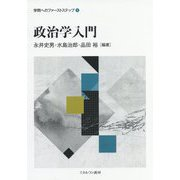 政治学入門(学問へのファーストステップ〈1〉) [全集叢書]