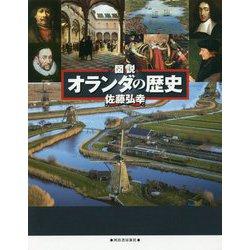 図説 オランダの歴史 改訂新版 (ふくろうの本) [全集叢書]