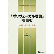 「ポリヴェーガル理論」を読む―からだ・こころ・社会 [単行本]