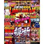 パチスロ実戦術LIMIT BREAK Vol.2 [ムック・その他]