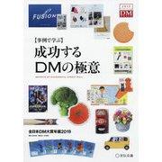 事例で学ぶ 成功するDMの極意―全日本DM大賞年鑑〈2019〉 [単行本]