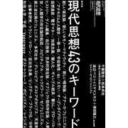 現代思想 2019年5月臨時増刊号 総特集◎現代思想43のキーワード [ムック・その他]