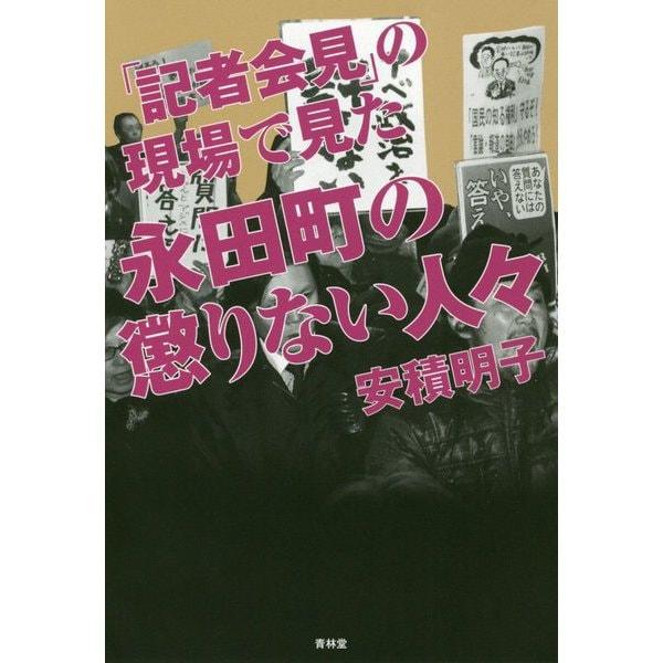「記者会見」の現場で見た永田町の懲りない人々 [単行本]
