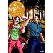 黄金のラフ2~草太の恋~<13>(ビッグ コミックス) [コミック]