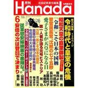 月刊Hanada 2019年 06月号 [雑誌]