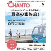 CHANTO (ちゃんと) 2019年 06月号 [雑誌]