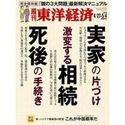 週刊 東洋経済 2019年 5/4号 [雑誌]