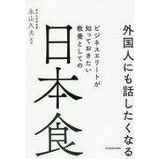 外国人にも話したくなるビジネスエリートが知っておきたい教養としての日本食 [単行本]