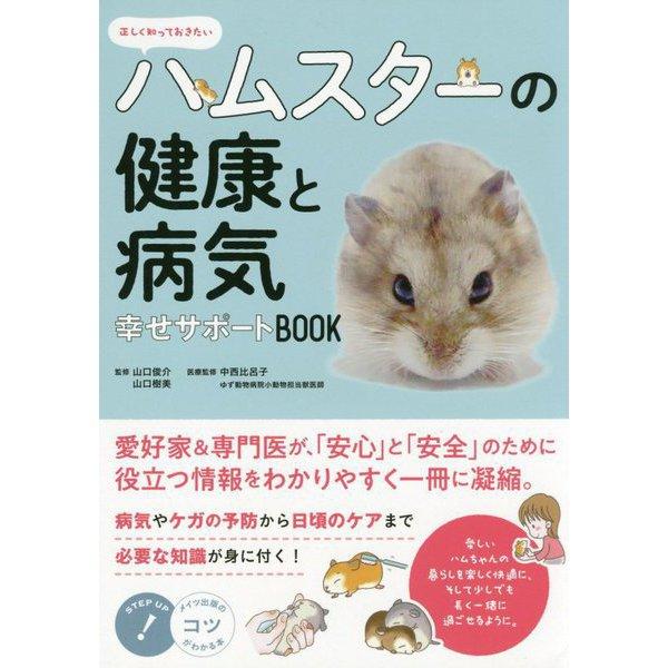 正しく知っておきたい ハムスターの健康と病気 幸せサポートBOOK(コツがわかる本!) [単行本]