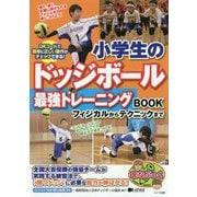 小学生のドッジボール最強トレーニングBOOK―フィジカルからテクニックまで(まなぶっく) [単行本]