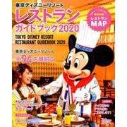 My Tokyo Disney Resort 153 [ムックその他]