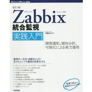 Zabbix統合監視実践入門―障害通知、傾向分析、可視化による省力運用 改訂3版 (Software Design plusシリーズ) [単行本]