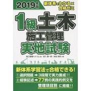 新体系でわかる×合格ゼミ 1級土木施工管理実地試験〈2019年版〉 [単行本]
