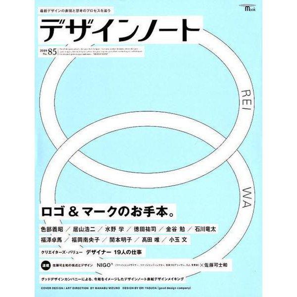 デザインノート No.85 (2019)-最新デザインの表現と思考のプロセスを追う(SEIBUNDO Mook) [ムックその他]