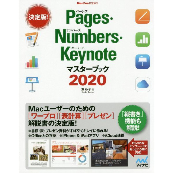 Pages・Numbers・Keynoteマスターブック2020(Mac Fan BOOKS) [ムック・その他]