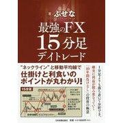 最強のFX 15分足デイトレード [単行本]