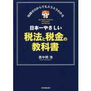 日本一やさしい税法と税金の教科書 [単行本]