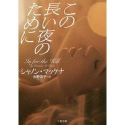 この長い夜のために(ザ・ミステリ・コレクション) [文庫]