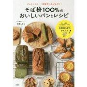 そば粉100%のおいしいパンとレシピ―グルテンフリー!低糖質!混ぜるだけ! [単行本]