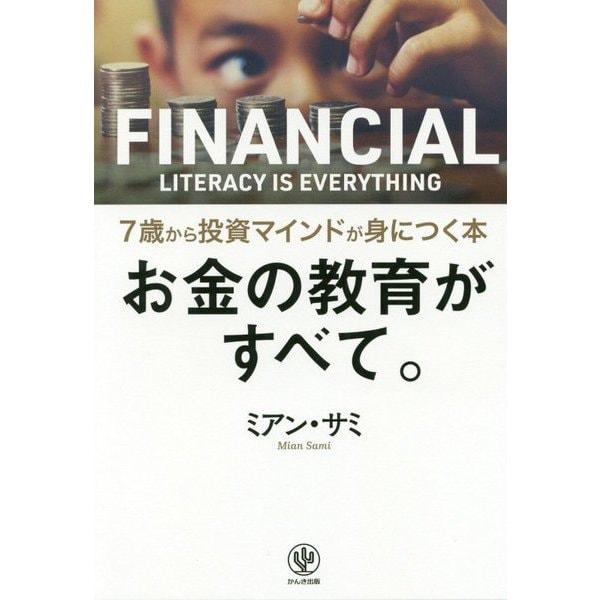お金の教育がすべて。7歳から投資マインドが身につく本 [単行本]