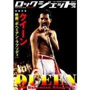 ROCK JET (ロックジェット) VOL.76 [ムック・その他]