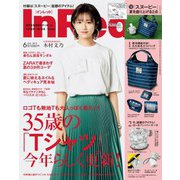 In Red (イン レッド) 2019年 06月号 [雑誌]