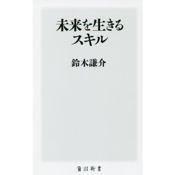 未来を生きるスキル(角川新書) [新書]