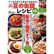 豆の缶詰レシピ [ムック・その他]