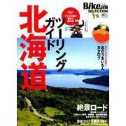 BikeJINセレクション ツーリングガイド北海道 [ムックその他]