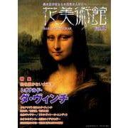 花美術館 Vol.65 [単行本]