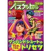 ミニバスケットボール 2019 2019年 06月号 [雑誌]