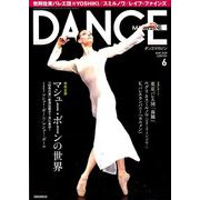 DANCE MAGAZINE (ダンスマガジン) 2019年 06月号 [雑誌]