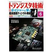 トランジスタ技術 (Transistor Gijutsu) 2019年 06月号 [雑誌]