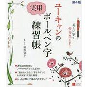 ユーキャンの実用ボールペン字練習帳 第4版 [単行本]