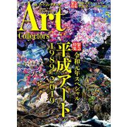ARTcollectors (アートコレクターズ) 2019年 05月号 [雑誌]