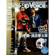 Pick-up Voice 2019年 06月号 [雑誌]