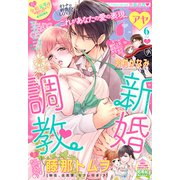 Young Love Comic aya (ヤング ラブ コミック アヤ) 2019年 06月号 [雑誌]