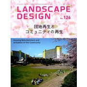 LANDSCAPE DESIGN (ランドスケープ デザイン) 2019年 06月号 [雑誌]