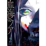 血海のノア 2(バンブー・コミックス) [コミック]