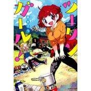 ツーリンガール! 1(バンブー・コミックス) [コミック]