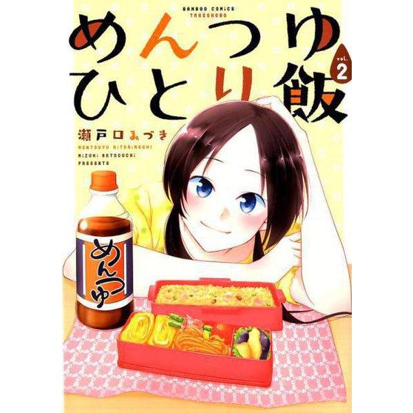 めんつゆひとり飯 2(バンブー・コミックス) [コミック]