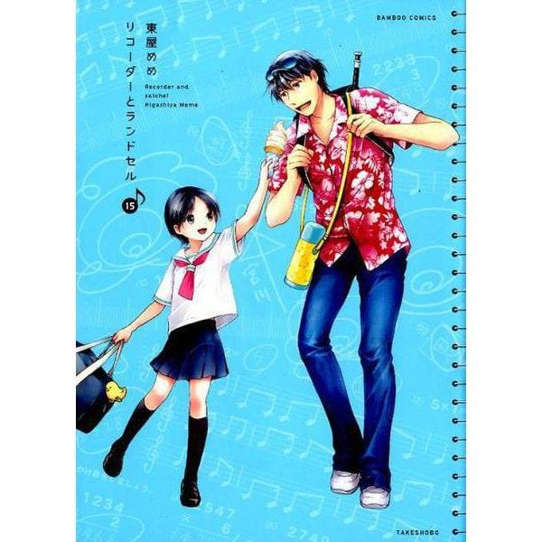 リコーダーとランドセル 15(バンブー・コミックス) [コミック]