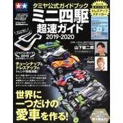ミニ四駆超速ガイド 2019-2020-タミヤ公式ガイドブック(Gakken Mook) [ムックその他]